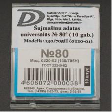 Šujmašīnu adatas universālās N80 (10 gab.)